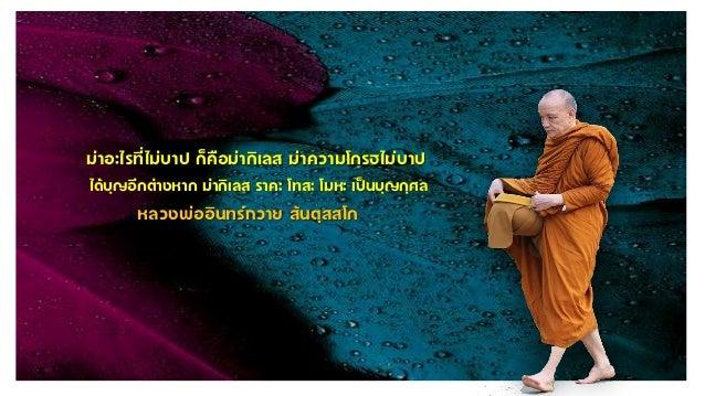 Luangpor intawai15 Slide 3
