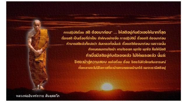 Luangpor intawai16 Slide 3
