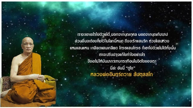 Luangpor intawai17 Slide 2