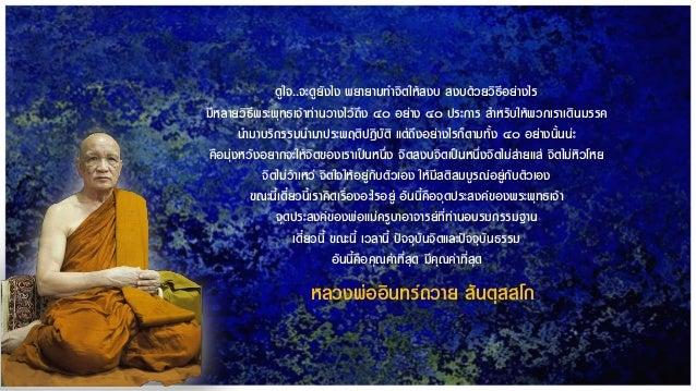 Luangpor intawai17 Slide 3