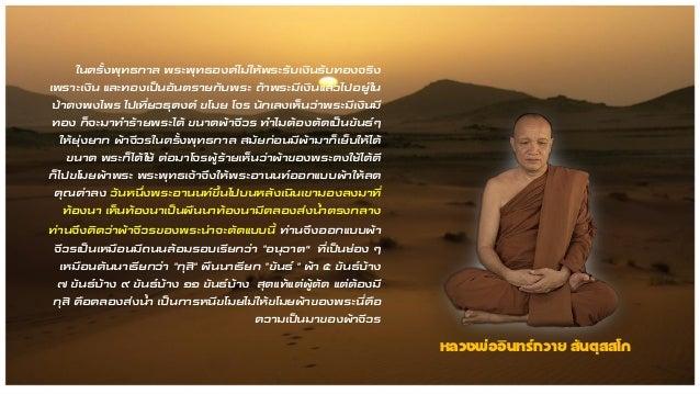 Luangpor intawai 18 Slide 2