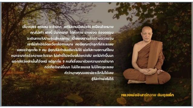 Luangpor intawai 18 Slide 3