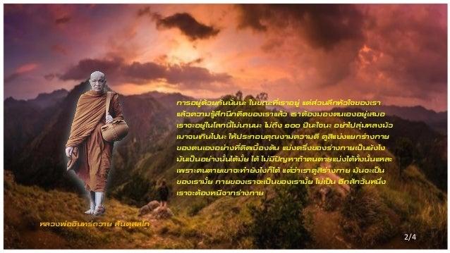 Luangpor intawai19 Slide 2