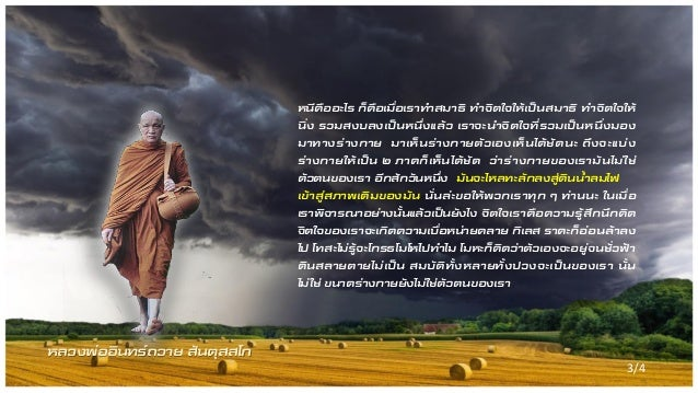 Luangpor intawai19 Slide 3