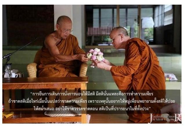 Luangpor intawai 2 Slide 2