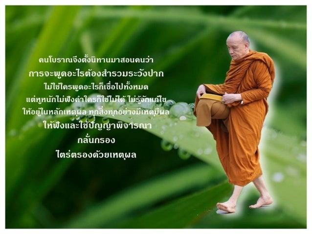 Luangpor intawai 2 Slide 3