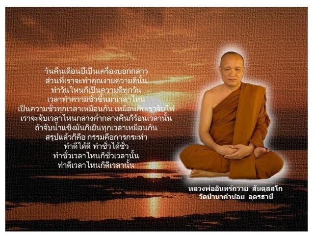 Luangpor intawai 3 Slide 3