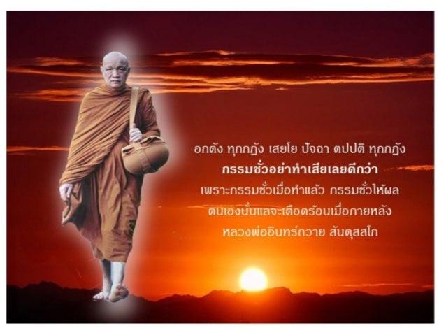 Luangpor intawai 4 Slide 3