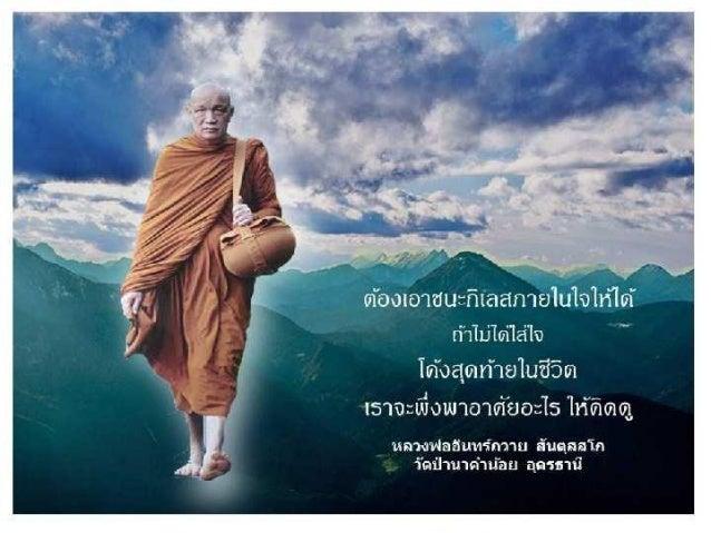 Luangpor intawai 5 Slide 2