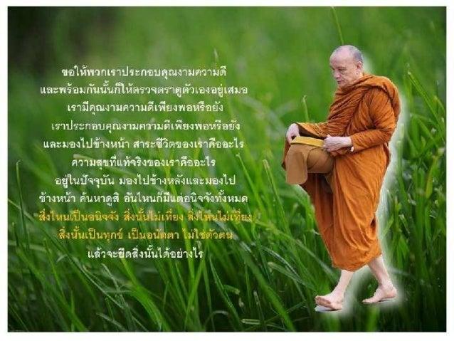 Luangpor intawai 5 Slide 3
