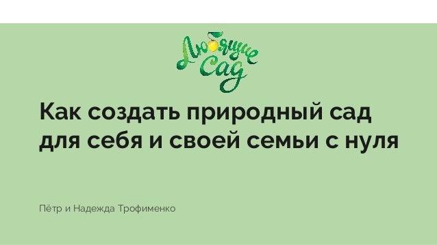 Как создать природный сад для себя и своей семьи с нуля Пётр и Надежда Трофименко