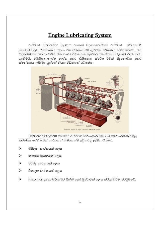 1 Engine Lubricating System එ ෙ lubrication System එෙක ෙකෙර ෙ එ ෙ යාකා ෙක ටස් වලට ස්ෙ හනය සපයා එම ස්ථානය ඇ වන ඝ ෂණය අවම ම ...