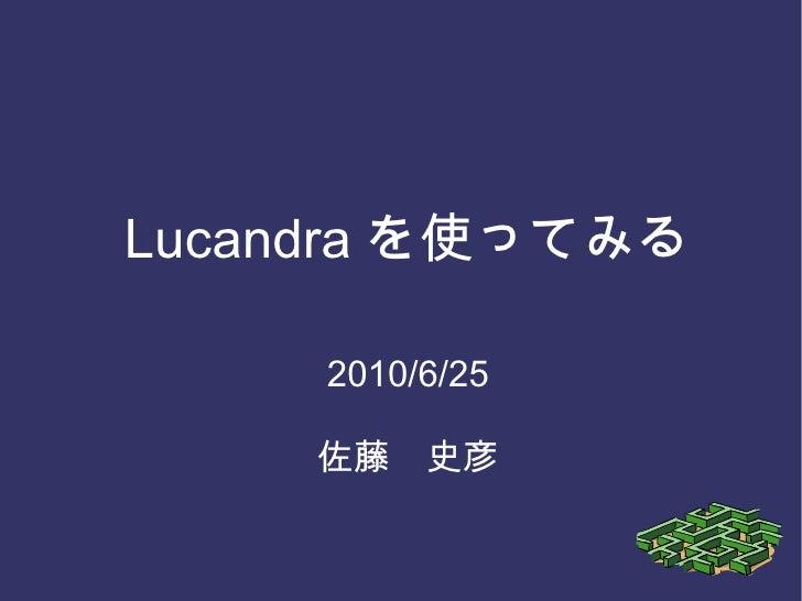 Lucandra を使ってみる 2010/6/25 佐藤 史彦