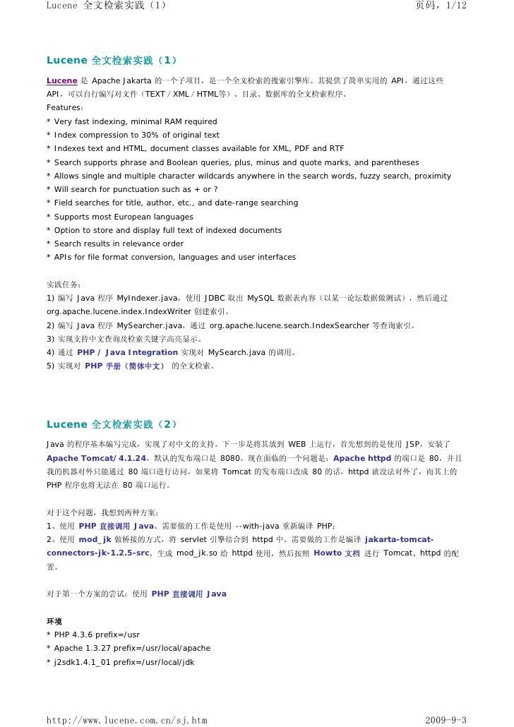 Lucene 全文检索实践(1)                                                                            页码,1/12     Lucene 全文检索实践(1) L...