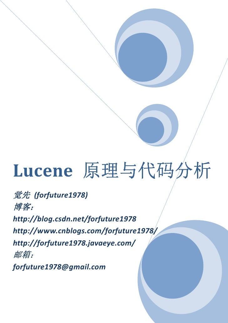 Lucene 原理与代码分析觉先 (forfuture1978)博客:博客:http://blog.csdn.net/forfuture1978http://www.cnblogs.com/forfuture1978/http://forfut...