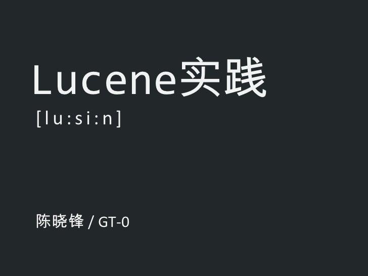 Lucene实践[lu:si:n]陈晓锋 / GT-0