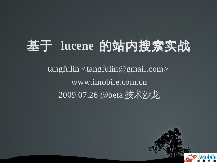 基于 lucene 的站内搜索实战   tangfulin <tangfulin@gmail.com>         www.imobile.com.cn      2009.07.26 @beta 技术沙龙
