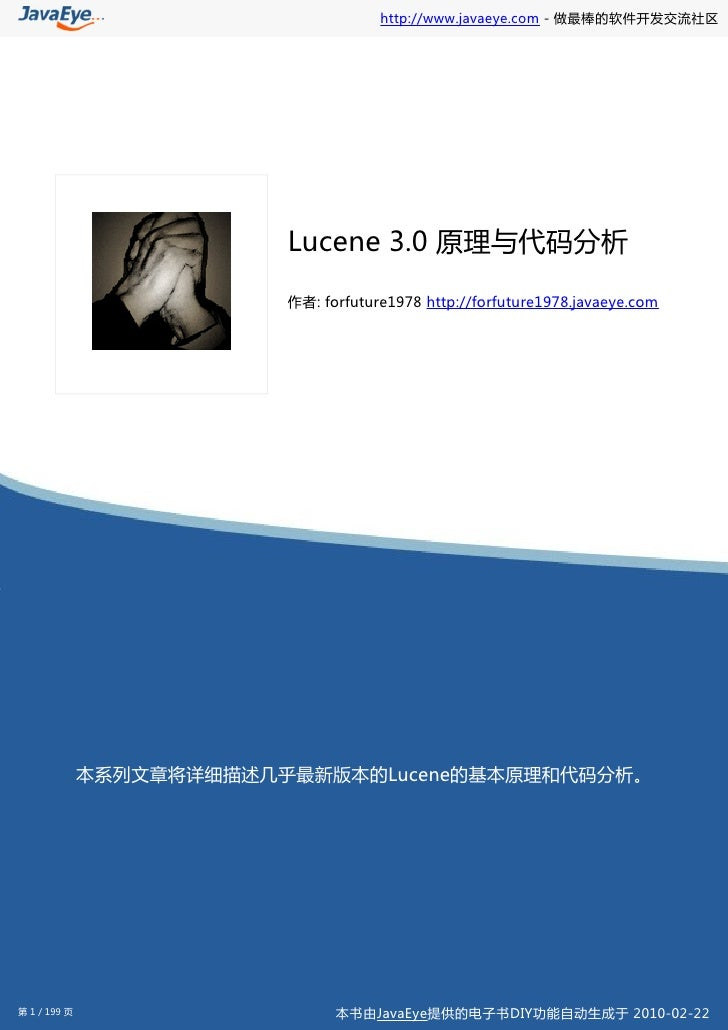 http://www.javaeye.com - 做最棒的软件开发交流社区                               Lucene 3.0 原理与代码分析                            作者: forf...