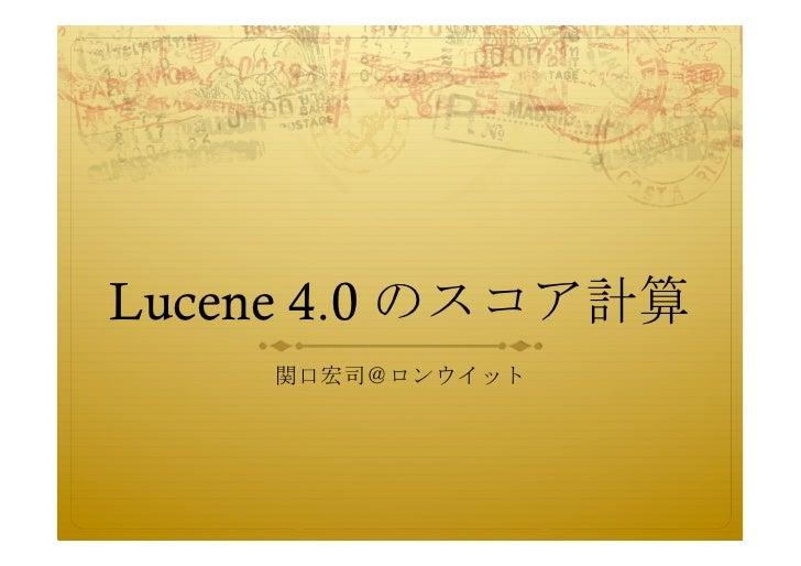 Lucene 4.0 のスコア計算      関口宏司@ロンウイット