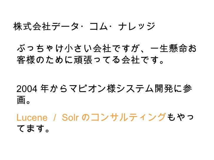 マピオン様におけるLucene solrの実装 Slide 3