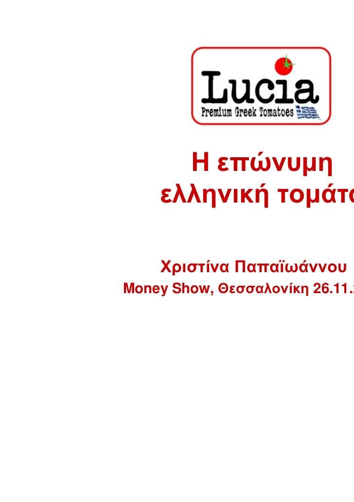 Η επώνυµη    ελληνική τοµάτα    Χριστίνα ΠαπαϊωάννουMoney Show, Θεσσαλονίκη 26.11.2011                                     1
