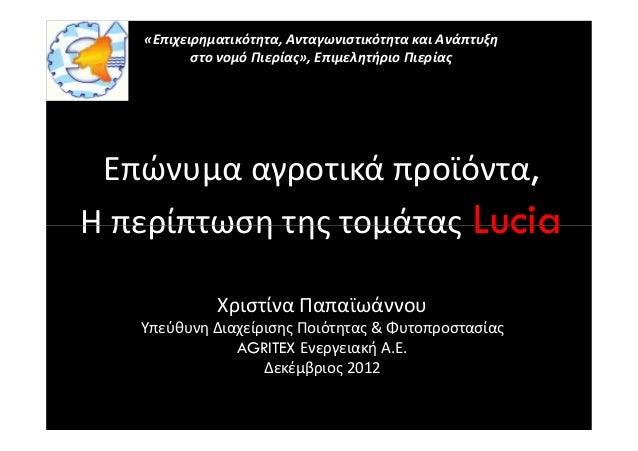 «Επιχειρηματικότητα, Ανταγωνιστικότητα και Ανάπτυξη          στο νομό Πιερίας», Επιμελητήριο Πιερίας Επώνυμα αγροτικά προϊ...