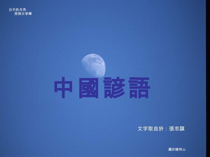中國諺語 攝於陽明山 白天的月亮 想與日爭輝 文字取自於:張忠謀