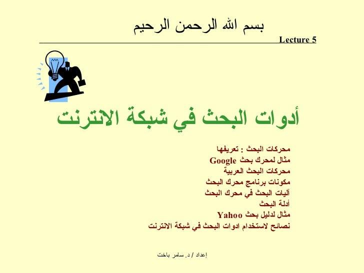 بسم الله الرحمن الرحيم   Lecture 5  أدوات البحث في شبكة الانترنت محركات البحث  :  تعريفها  مثال لمحرك بحث  Google محركات ا...