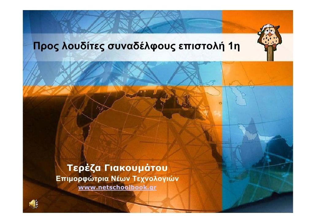 Προς λουδίτες συναδέλφους επιστολή 1η           Τερέζα Γιακουμάτου     Επιμορφώτρια Νέων Τεχνολογιών          www.netschoo...