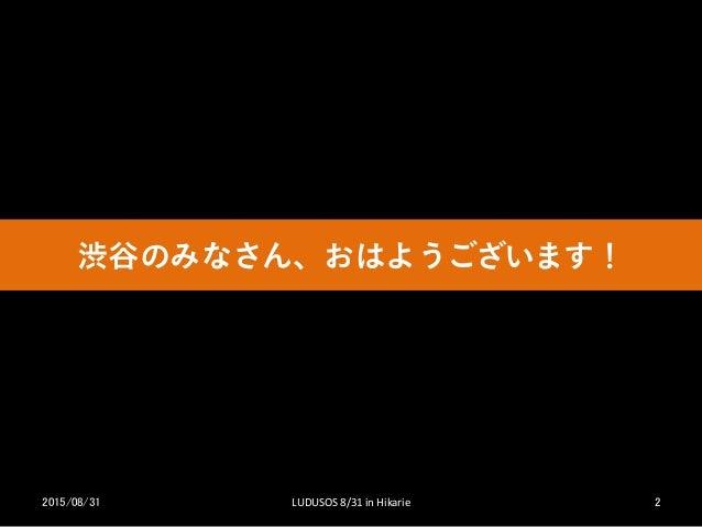 次世代版避難訓練LUDUSOS渋谷 2015/8/31 Slide 2