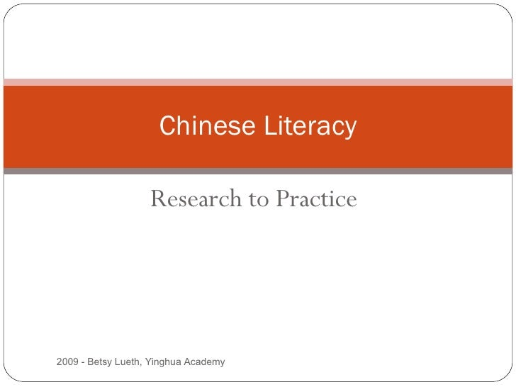 Research to Practice Chinese Literacy 2009 - Betsy Lueth, Yinghua Academy