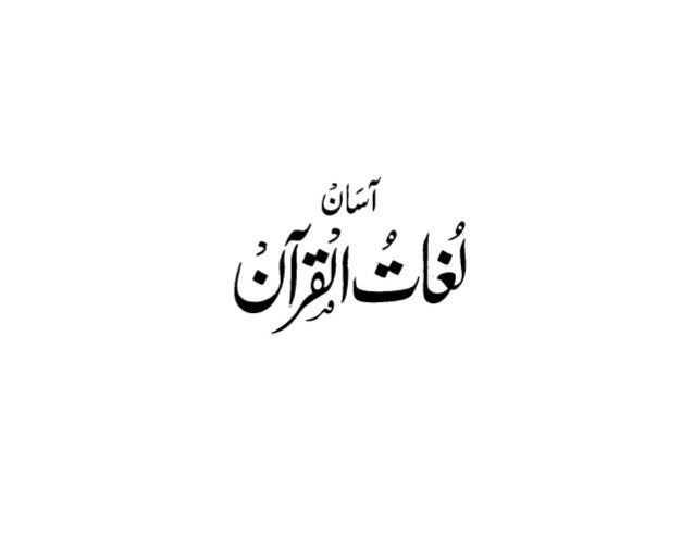 Lughat urdu-part1