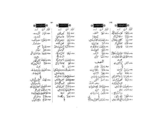 Lughat urdu-part3