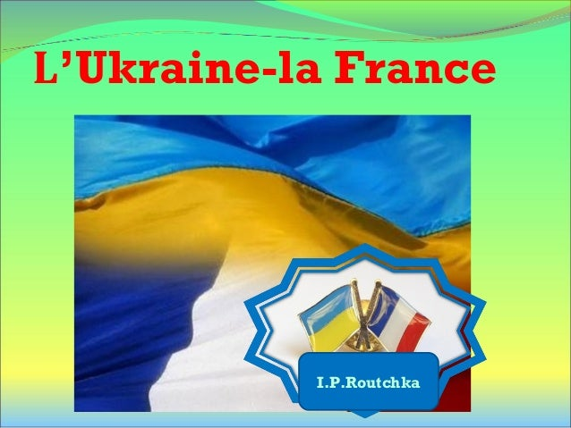 L'Ukraine-la France I.P.Routchka