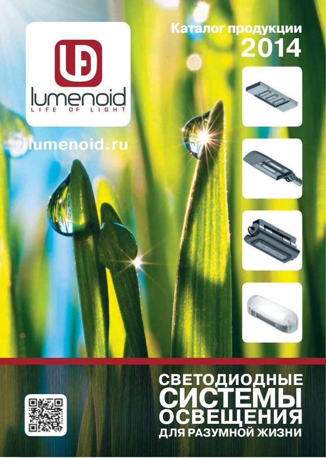 Каталог продукции  2014  lumenoid.ru  СВЕТОДИОДНЫЕ  СИСТЕМЫ ОСВЕЩЕНИЯ ДЛЯ РАЗУМНОЙ ЖИЗНИ