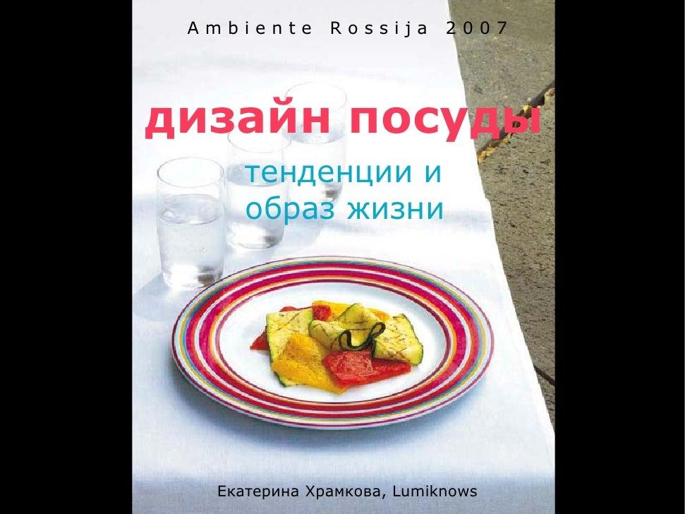 Ambiente       Rossija          2007     дизайн посуды      тенденции и      образ жизни       Екатерина Храмкова, Lumikno...
