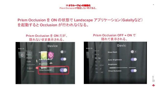 MAGIC LEAP 2021 01.オクルージョンの無効化 Prism Occlusionが機能しない時がある。 13 Prism Occlusion を ON の状態で Landscape アプリケーション(Galallyなど) を起動する...