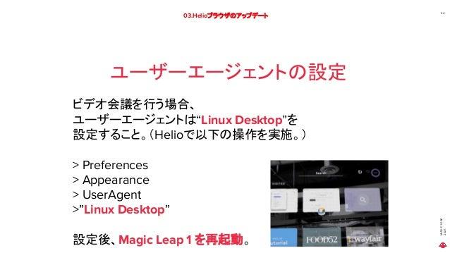"""MAGIC LEAP 2021 03.Helioブラウザのアップデート 24 ユーザーエージェントの設定 ビデオ会議を行う場合、 ユーザーエージェントは""""Linux Desktop""""を 設定すること。(Helioで以下の操作を実施。) > Pr..."""