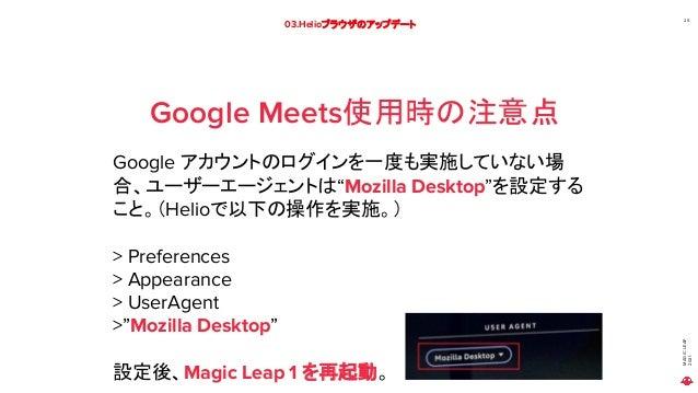 """MAGIC LEAP 2021 03.Helioブラウザのアップデート 25 Google Meets使用時の注意点 Google アカウントのログインを一度も実施していない場 合、ユーザーエージェントは""""Mozilla Desktop""""を設定..."""