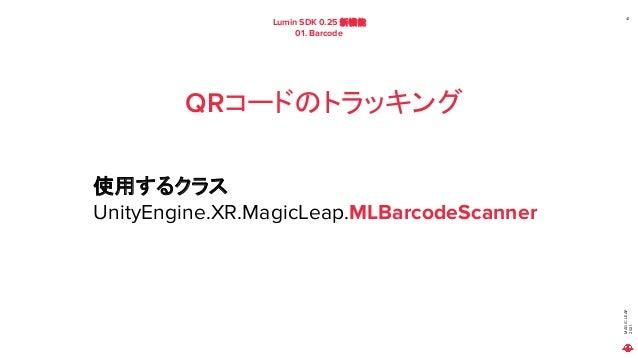 MAGIC LEAP 2021 Lumin SDK 0.25 新機能 01. Barcode 41 QRコードのトラッキング 使用するクラス UnityEngine.XR.MagicLeap.MLBarcodeScanner