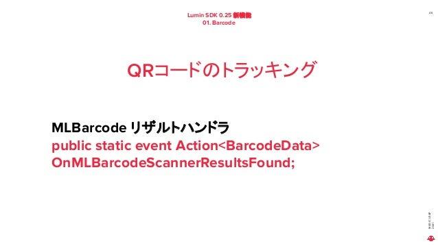 MAGIC LEAP 2021 Lumin SDK 0.25 新機能 01. Barcode 46 QRコードのトラッキング MLBarcode リザルトハンドラ public static event Action<BarcodeData> ...