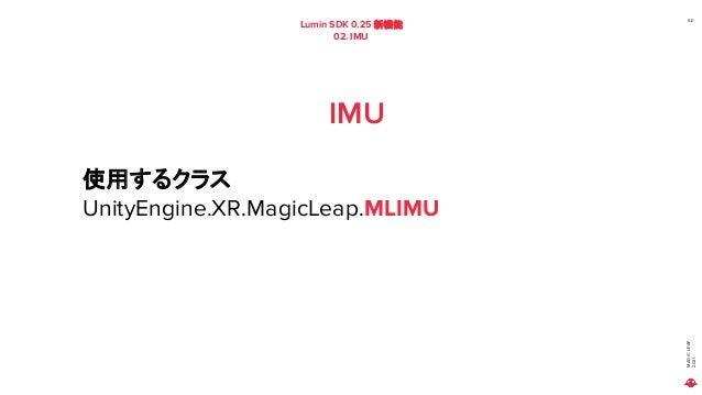 MAGIC LEAP 2021 Lumin SDK 0.25 新機能 02. IMU 50 IMU 使用するクラス UnityEngine.XR.MagicLeap.MLIMU