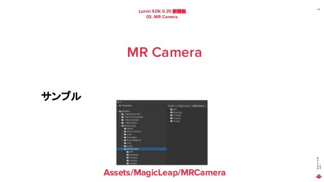 MAGIC LEAP 2021 Lumin SDK 0.25 新機能 03. MR Camera 66 MR Camera サンプル Assets/MagicLeap/MRCamera