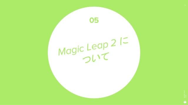 MAGIC LEAP 2021 76 Magic Leap 2 に ついて 05