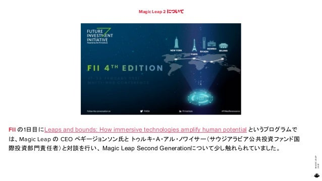 MAGIC LEAP 2021 Magic Leap 2 について FII の1日目にLeaps and bounds: How immersive technologies amplify human potential というプログラムで ...