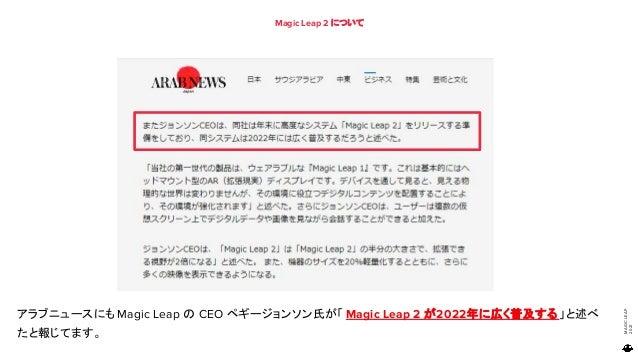 MAGIC LEAP 2021 Magic Leap 2 について 84 アラブニュースにもMagic Leap の CEO ペギージョンソン氏が「 Magic Leap 2 が2022年に広く普及する」と述べ たと報じてます。