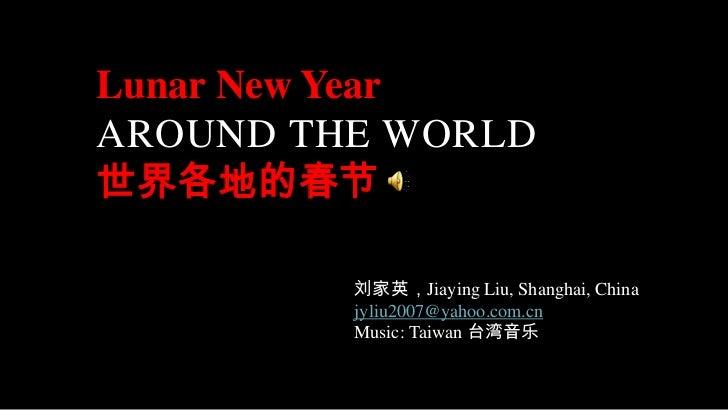 Lunar new year 中国农历新年