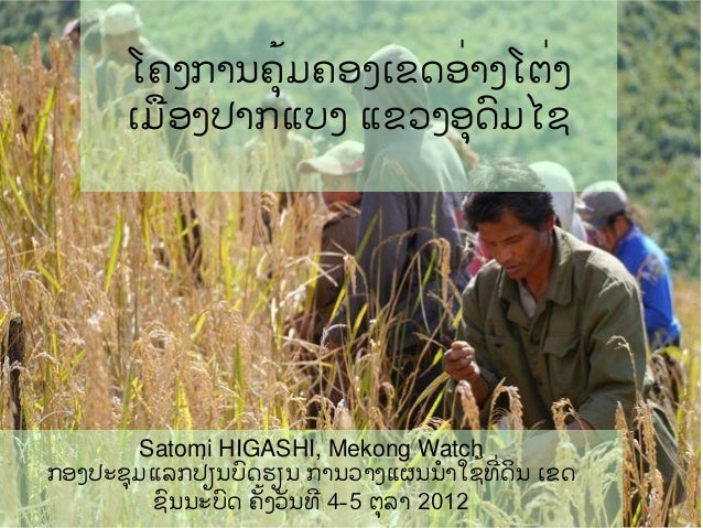 ໂຄງການຄຸ້ມຄອງເຂດອ່າງໂຕ່ງ      ເມືອງປາກແບງ ແຂວງອດົມໄຊ      Satomi HIGASHI, Mekong Watchກອງປະຊມແລກປ່ຽນບົດຮຽນ ການວາງແຜນນໍາໃຊຸ...