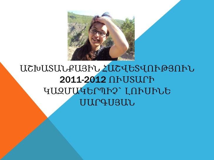 ԱՇԽԱՏԱՆՔԱՅԻՆ ՀԱՇՎԵՏՎՈՒԹՅՈՒՆ      2011-2012 ՈՒՍՏԱՐԻ   ԿԱԶՄԱԿԵՐՊԻՉ` ԼՈՒՍԻՆԵ          ՍԱՐԳՍՅԱՆ