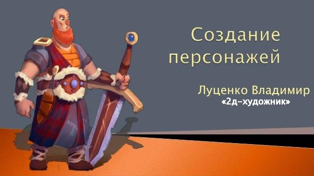 Луценко Владимир